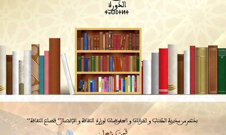 المديرية الجهوية لوزارة الثقافة والاتصال – قطاع الثقافة – بجهة درعة تافيلالت تنظيم المعرض الجهوي للكتاب و النشر بزاكورة.