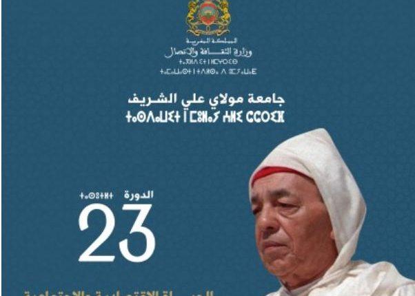 الراشيدية : الندوة الإفتتاحية للدورة الثالثة و العشرين لجامعة مولاي علي الشريف