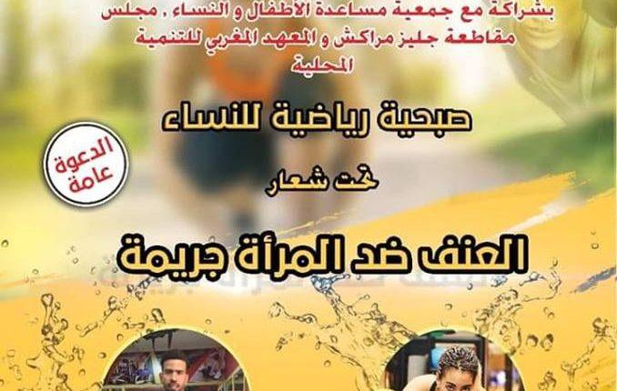 مراكش : جمعية باراكا إدمان جهة مراكش آسفي تنظم صبحية رياضية للنساء