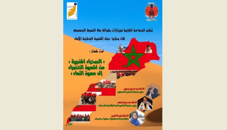 الجماعة الترابية بورزازات و النسبج الجمعوي للتنمية ينظمان لقاء وطني حول قضية الصحراء المغربية بورزازات.