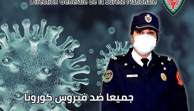 المديرية العامة للأمن الوطني تطلق خدمة التبليغ عن حالات خرق الطوارئ الصحية…