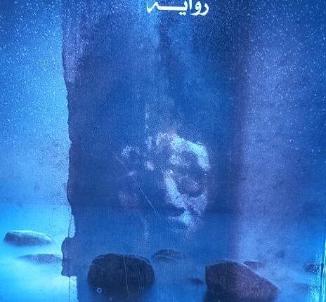 """عبد الرحيم عاشر يصدر روايته الجديدة """"الهاربون إلى الظلام"""" ويكشف جديد الانتخابات"""