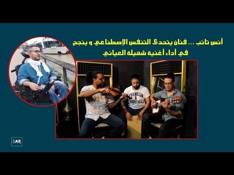 فيديو أنس التائب…فنان يتحدى التنفس الإصطناعي و ينجح في أداء أغنية شهيلة العياني